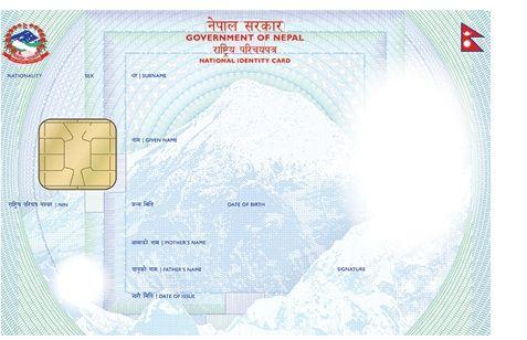 राष्ट्रिय परिचयपत्र वितरण प्रक्रिया अवरुद्ध