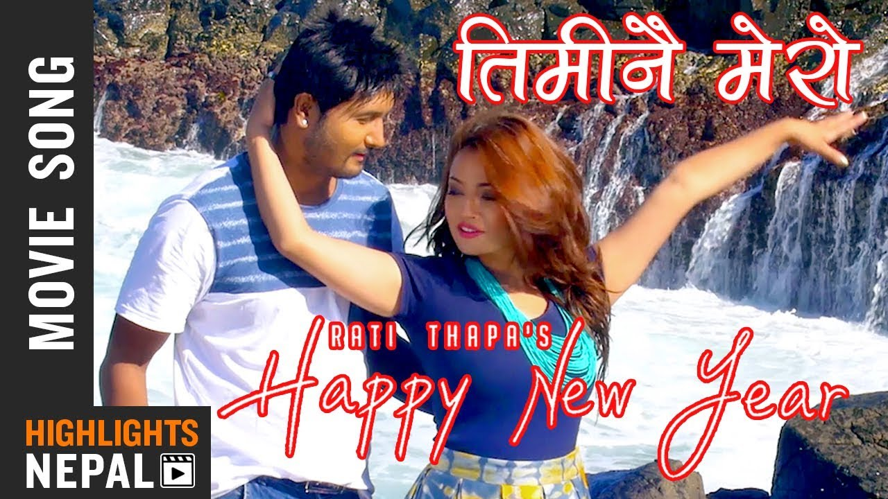 Timi Nai Mero |  HAPPY NEW YEAR Song 2017 |