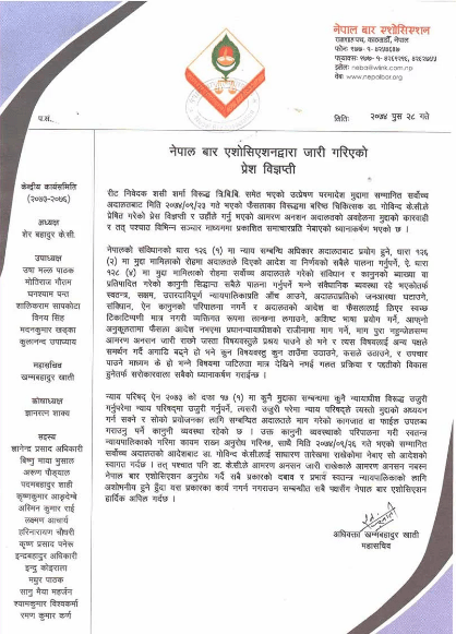 स्वतन्त्र न्यायपालिकामाथिको दबाब आशोभनियः नेपाल बार
