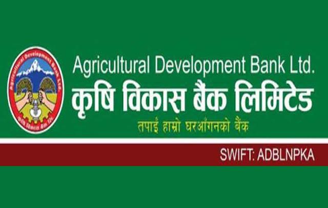 कृषि विकास बैंकले २० प्रतिशत बोनस शेयर दिने