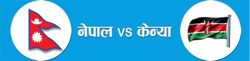विश्व कप यात्राः नेपाल सामु केन्यालाई जित्नैपर्ने दवाव