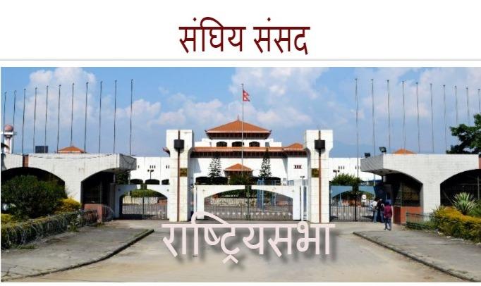 राष्ट्रिय सभा चुनाव अपडेटः मध्यरात १२ बजेदेखि मौन अवधि सुरु