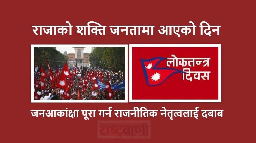 १५औँ लोकतन्त्र दिवस : नागरिकले जितेको दिन