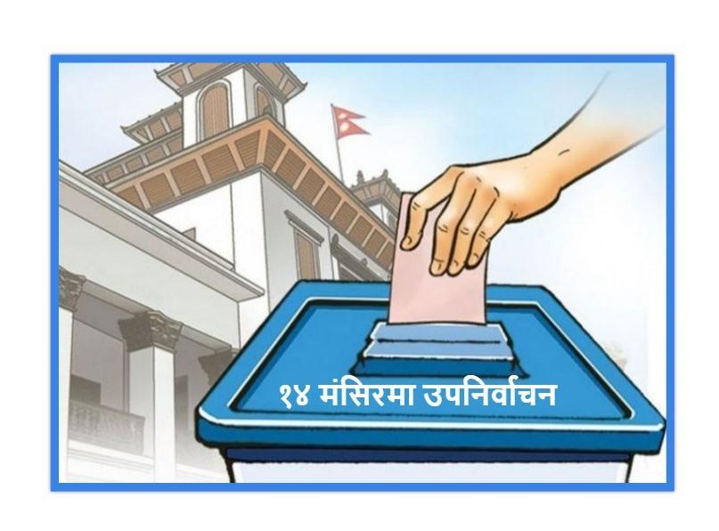 उप निर्वाचनः दलहरुको चुनावी कार्यक्रमको अन्तिम दिन, आज रातिदेखि मौन अवधी सुरु हुँदै