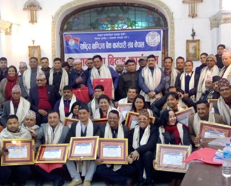 वाणिज्य बैंक कर्मचारी संघ नेपालको सम्मान तथा बिदाइ कार्यक्रम सम्पन्न