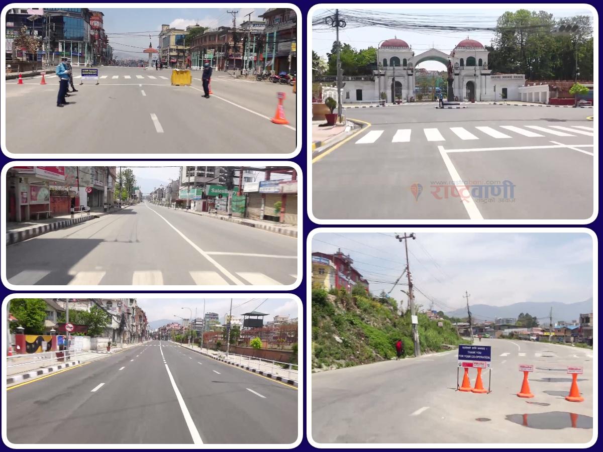 लकडाउनको २६औं दिन: लकडाउन कार्यान्वयनमा थप कडाइ यस्तो देखियो काठमाडौं (भिडियो)