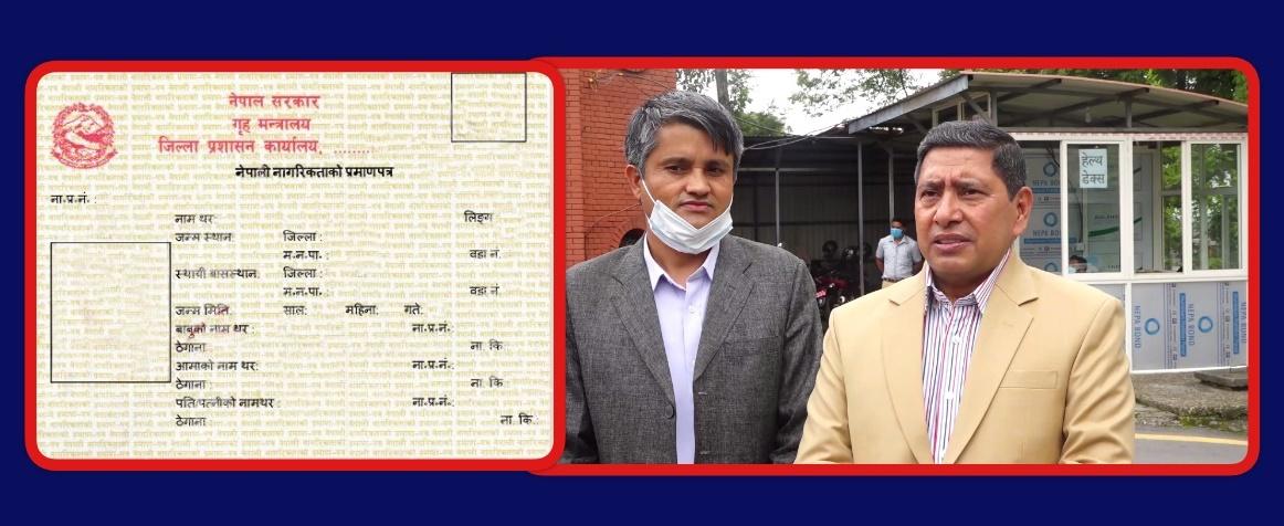 विदेशी बुहारीलाई तत्काल नागरिकता दिन नसकिने नेकपा सचिवालय बैठकको निष्कर्ष