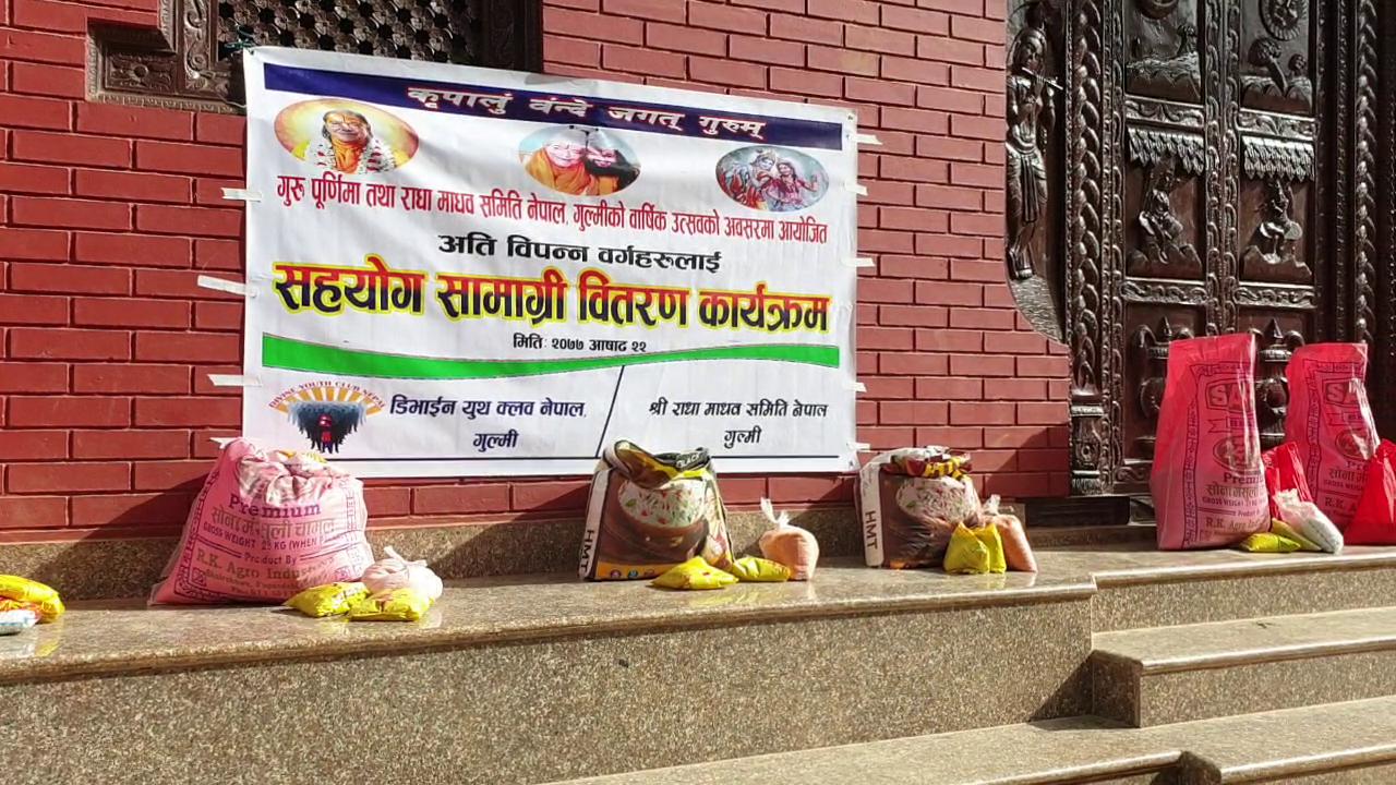 श्री राधा माधव समिति नेपालद्वारा विभिन्न सेवाका कार्यक्रमसहित गुरुपूर्णिमा मनाइयो