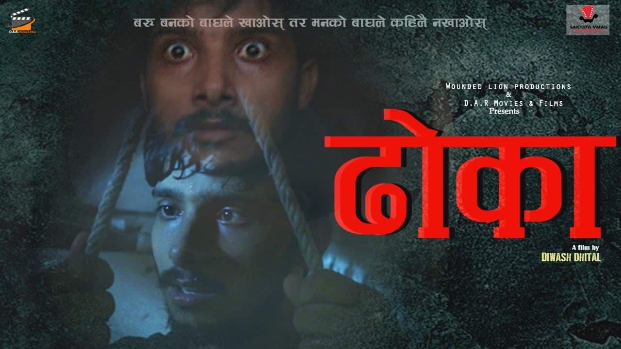 'ढाेका' फिल्ममा काेराेनाकाे कथा