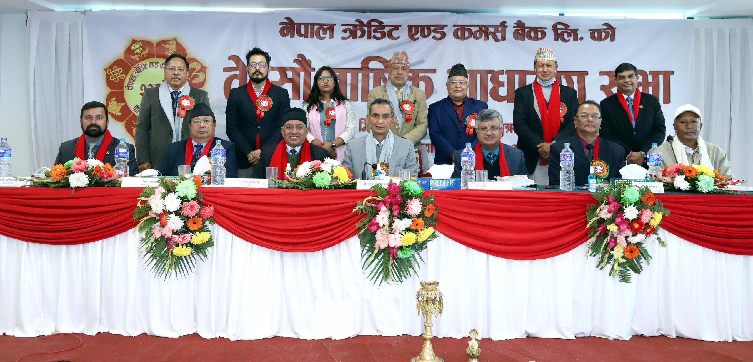 नेपाल क्रेडिट एण्ड कमर्स बैंक लिमिटेडको वार्षिक साधारणसभा सम्पन्न