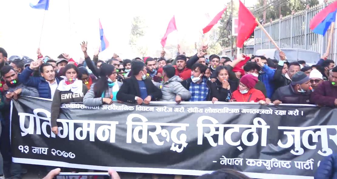 संसद विघटनविरुद्ध काठमाडौंमा बृहत सिटी जुलुस प्रदर्शन (फाेटाे)